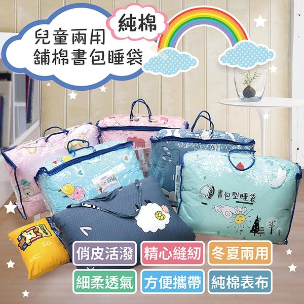 【TRP】兒童冬夏兩用舖棉書包睡袋(多款任選)_TPR多利寶