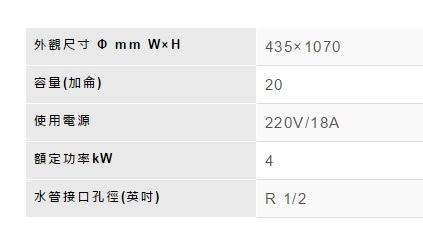 【歐雅系統家具】林內 Rinnai 電熱水器 REH-2061(20加侖)(已停產)