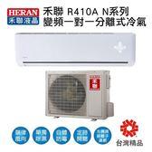 限高雄 禾聯 HERAN 頂級旗艦 HI-N501/HO-N501 變頻分離式冷氣