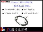 【PK廚浴生活館】 高雄林內牌 熱水器連接線 EZ Connect REU-A3200WF-TR專用