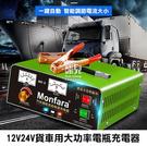 【妃凡】220V特價!12V24V 貨車用 大功率 電瓶充電器 800W MF-5 雙螢幕 脈衝修復 大容量 256