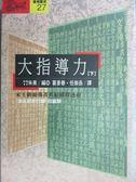 【書寶二手書T1/歷史_IQF】大指導力(下)_朱 熹,葛景春