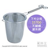製下村工業下村企販35691 不鏽鋼濾茶網泡茶網濾茶器深型過濾網