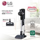 ●超值組合● LG CordZero A9+ 快清式無線吸塵器 A9PFLOOR(星辰黑)+濕拖吸頭