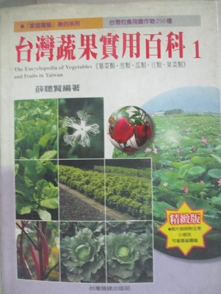 【書寶二手書T1/大學理工醫_DXK】台灣蔬果實用百科第一輯_薛聰賢