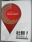 【書寶二手書T3/網路_A6S】社群!原來如此:社群網絡的當代潮流與未來趨勢_林玉凡、徐毓良