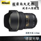 【下殺】NIKON AF-S 14-24mm f/2.8 G ED 大三元系列 總代理國祥公司貨   大眼妹