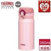 膳魔師 不鏽鋼保溫瓶-粉紅(350ml)【愛買】