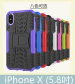 iPhone X (5.8吋) 輪胎紋殼 保護殼 全包 防摔 支架 防滑 耐撞 手機殼 保護套 軟硬殼
