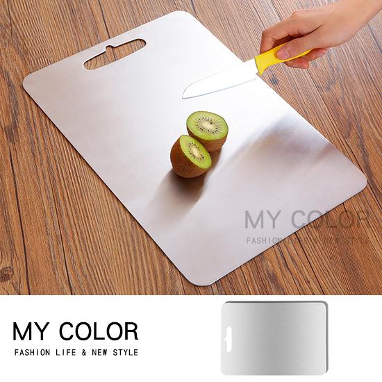 砧板 切菜板 304不銹鋼 刀板 擀麵板 廚房 加厚雙面 抗菌 大 304不鏽鋼砧板 【Z005】MY COLOR
