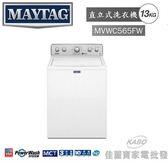 【佳麗寶】-留言享加碼折扣(MAYTAG美泰克)(惠而浦)13公斤直立式洗衣機MVWC565FW(含標準安裝)