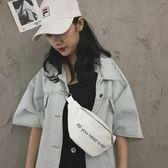 店慶優惠三天-腰包女2018新款時尚少女小挎包?條百搭ins超火韓國簡約胸包潮包