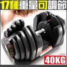 可調節90磅智慧啞鈴90LB槓鈴23KG包膠槓片槓心40公斤運動健身機器材另售舉重量訓練台飛鳥椅
