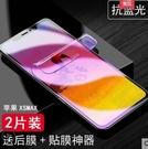蘋果x鋼化膜iphoneX水凝膜iphoneXMax