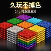 巴克球 巴克球彩色魔力性磁力珠片八克磁鐵1000顆拼裝益智積木吸鐵石玩具【88折免運】