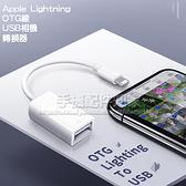 【12cm】Apple Lightning OTG轉接線/8Pin 轉 Type A轉接器/高速傳輸/鍵盤打字/相機/USB讀卡器-ZY