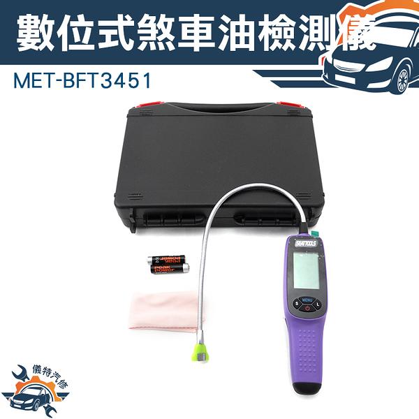 《儀特汽修》汽機車油質檢測 油品純度 測試油 DOT3 DOT4 DOT5MET-BFT3451