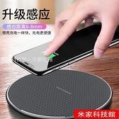 充電盤 適用華為平板無線充電器matepadpro超級快充mate30/20pro沖吸盤式 米家