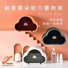 無印風格創意雲朵衛生紙巾置物架 壁掛式免打孔 洗手間置物盒