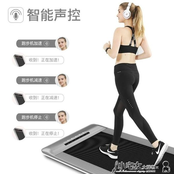 跑步機 平板跑步機家用款小型迷你簡易超薄靜音室內健身房專用抖音健走機 MKS 小宅女大購物