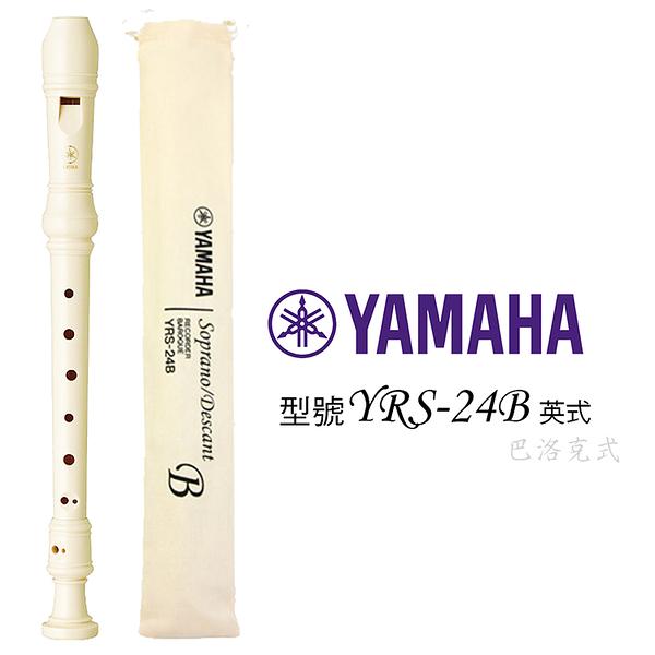 英式高音笛 YAMAHA 24B 英式直笛-商品瑕疵無外袋【文具e指通】 量販團購