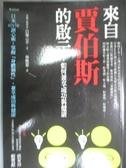 【書寶二手書T1/養生_IHQ】來自賈伯斯英年早逝的啟示:日本style讀心術 掌握身體個性..._ 林雅惠