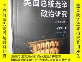 二手書博民逛書店罕見白宮的誘惑:美國總統選舉政治研究(1952-2004)124
