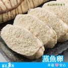 【台北魚市】蒸魚卵 150g±10%