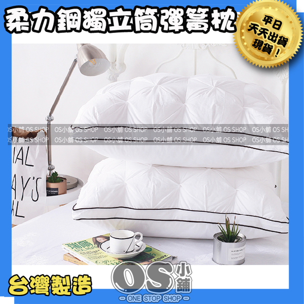 台灣製 柔立鋼獨立筒枕 一入 美國田邊製棉 彈簧枕 | OS小舖