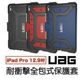 UAG Apple iPad Pro 12.9吋 第三代全屏版 耐衝擊 軍規 強化 軟質全包式保護殼 三色 台灣公司貨