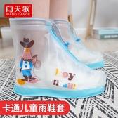 兒童雨鞋防水套男童耐磨加厚透明可愛雨鞋套卡通時尚防滑鞋底女童「錢夫人小鋪」