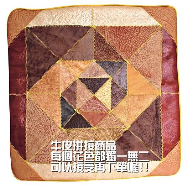 【水晶晶】SB8410-2牛皮拼接2cm厚椅墊(一組六片)~~每個花色都獨一無二‧可以接受再下單喔