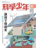 科學少年雜誌 3月號/2018 第38期