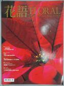【書寶二手書T8/園藝_QAD】花語Floral_174期_一起跳舞吧生活中簡單的美好等