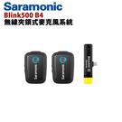 黑熊館 Saramonic 楓笛 Blink500 B4 無線夾領式麥克風系統 2.4Ghz 一對二 ios 收音