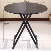 簡易桌子折疊桌餐桌家用簡易小戶型簡約吃飯圓桌子igo生活優品