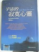 【書寶二手書T8/科學_AXH】宇宙的寂寞心靈_蔡承志, 奧弗拜