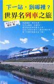 (二手書)下一站,到哪裡?世界名列車之旅
