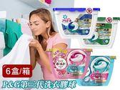 日本【P&G】第三代洗衣膠球(1箱6盒每盒18顆)