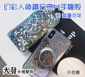 iPhone7 Plus 幻彩亮片 人魚鑽石閃亮手機殼 三角亮片 小圓點 手機保護殼 氣囊支架超值組 手機殼