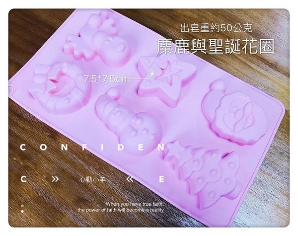 心動小羊^^聖誕節6孔麋鹿與聖誕花圈6連模免切 手工皂DIY材料 手工皂模具 模型 蛋糕模
