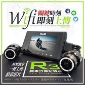 飛樂 Philo Discover R3【送16G↗】前後雙錄 電子後視鏡 機車行車紀錄器/非 MS276WG