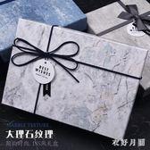 包裝盒 禮品盒風大號精美生日伴手禮盒包裝盒空盒大理石紋禮物盒子WL1009【衣好月圓】