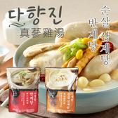 韓國 DAHYANG 真蔘雞肉湯 真半蔘雞湯 雞湯 蔘雞湯 加熱 韓式 湯品 即食 韓國雞湯