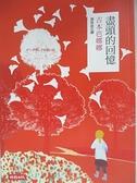 【書寶二手書T8/翻譯小說_IM9】盡頭的回憶_吉本芭娜娜