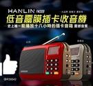 HANLIN FM309 重低音震膜插卡FM收音機