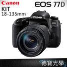24期零利率 Canon EOS 77D 18-135mm NANO IS USM  單鏡KIT 登錄送好禮 總代理公司貨