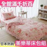 【小福部屋】日本 Sanrio 三麗鷗 美樂蒂 單人床包3入組 枕頭套 被套 床墊 小朋友房間【新品上架】