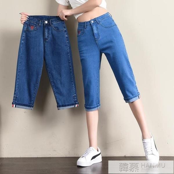 高腰七分牛仔褲女2021年夏季薄款寬鬆直筒馬褲彈力大碼胖mm中褲子 母親節特惠