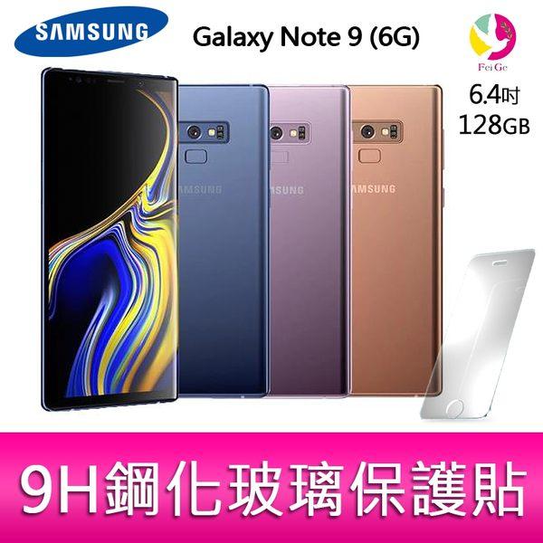 分期0利率 SAMSUNG Galaxy Note 9 6G/128G 6.4吋 智慧型手機 贈『9H鋼化玻璃保護貼*1』